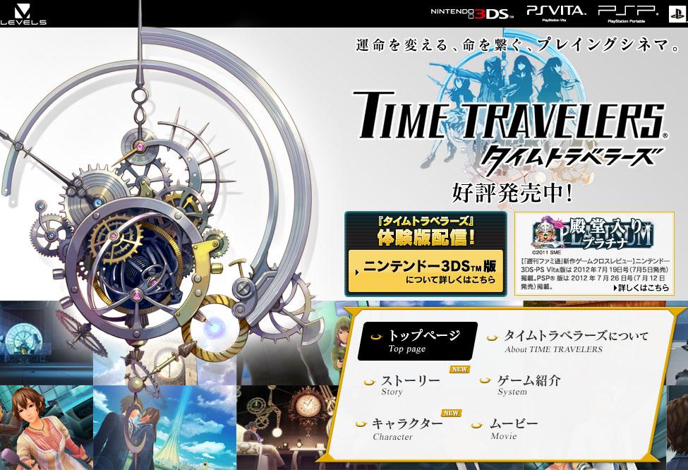 http://www.timetravelers.jp/images/top/img_main.jpg